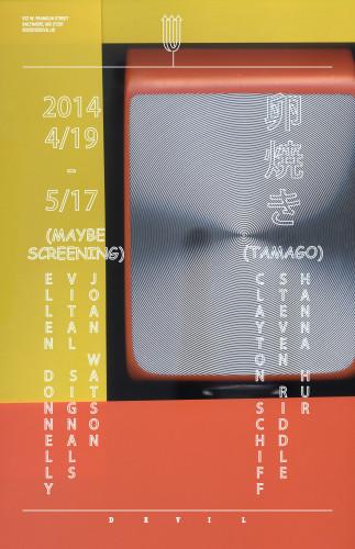 Tamago_Poster